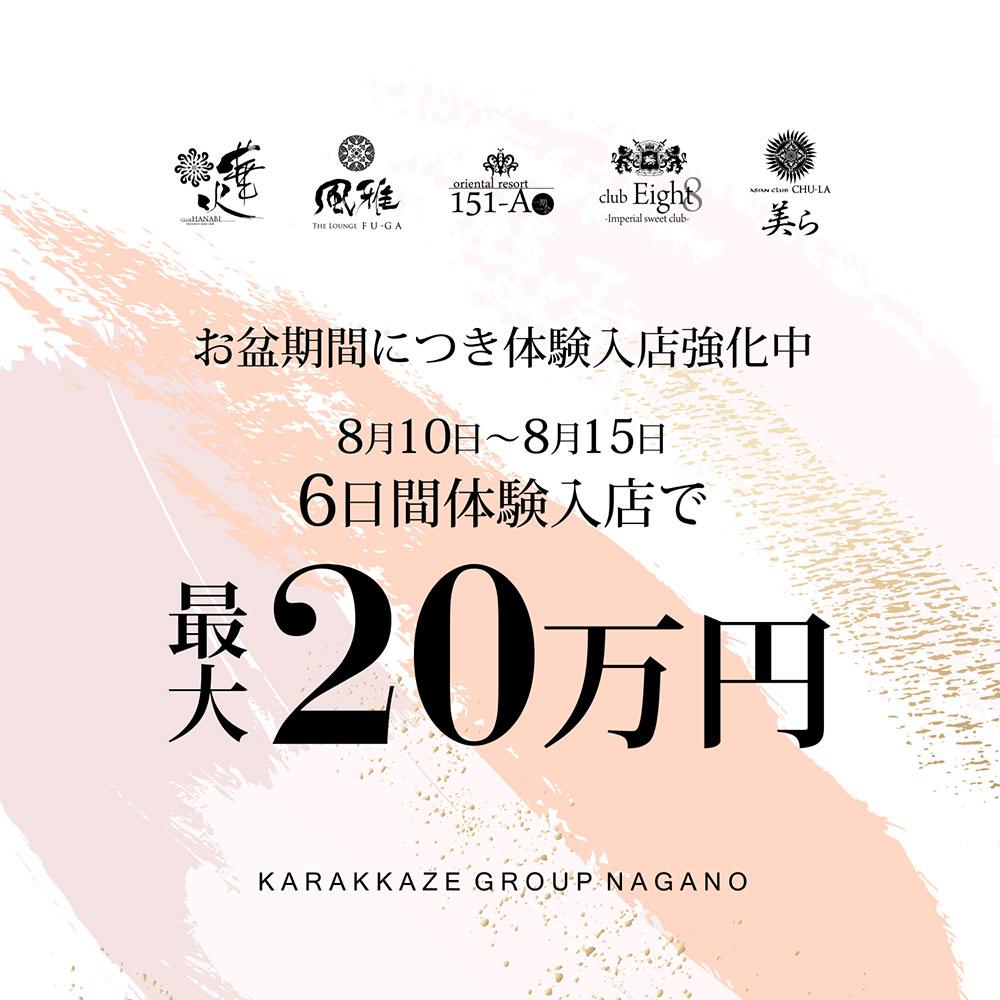 長野市のキャバクラ「151-A 一期一会」ニュース