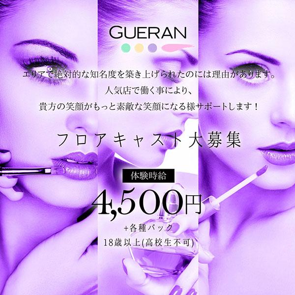 本庄キャバクラ「GUERAN」ショップニュース