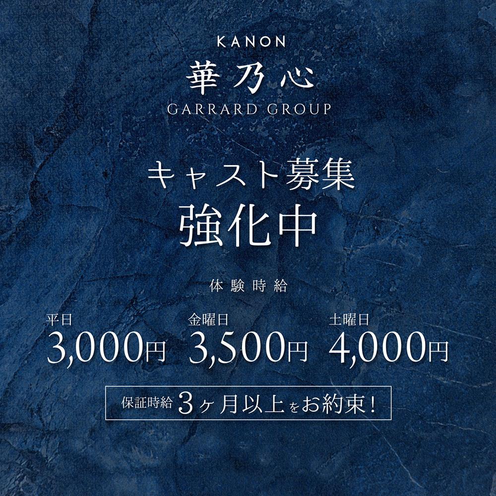 前橋 キャバクラ「華乃心 カノン」ニュース