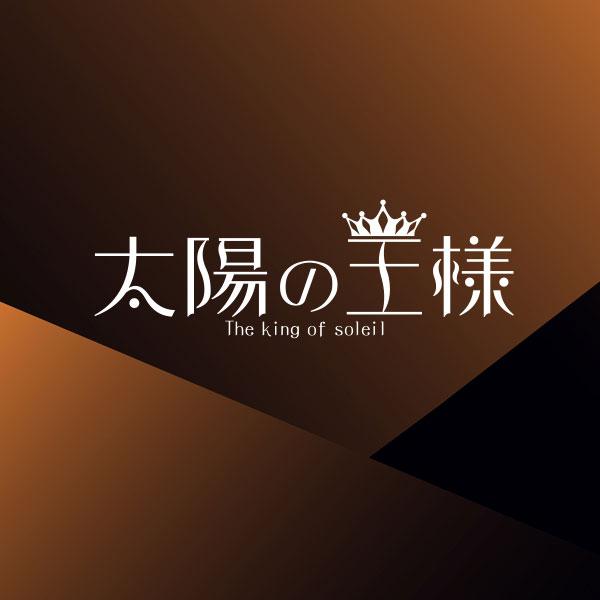 本庄・熊谷キャバクラ「太陽の王様」