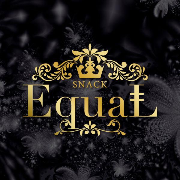 松本 スナック・ラウンジ「SNACK EquaL」
