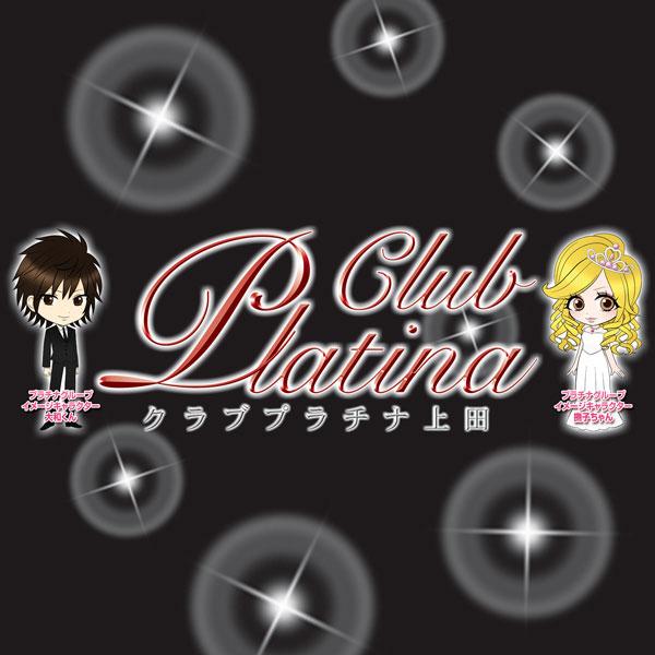 上田 キャバクラ「ClubPlatina 上田」「ClubPlatina 上田」
