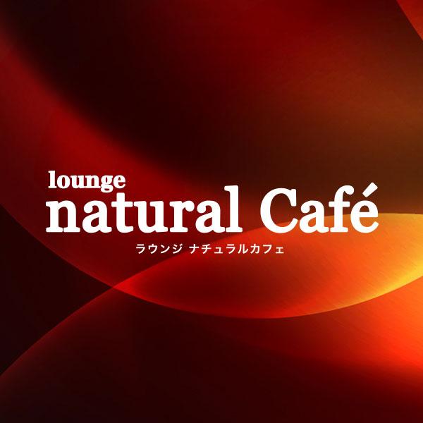 長野 キャバクラ「natural Café」「natural Café」
