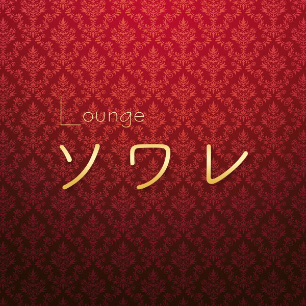 長野スナック・ラウンジ「Lounge ソワレ」