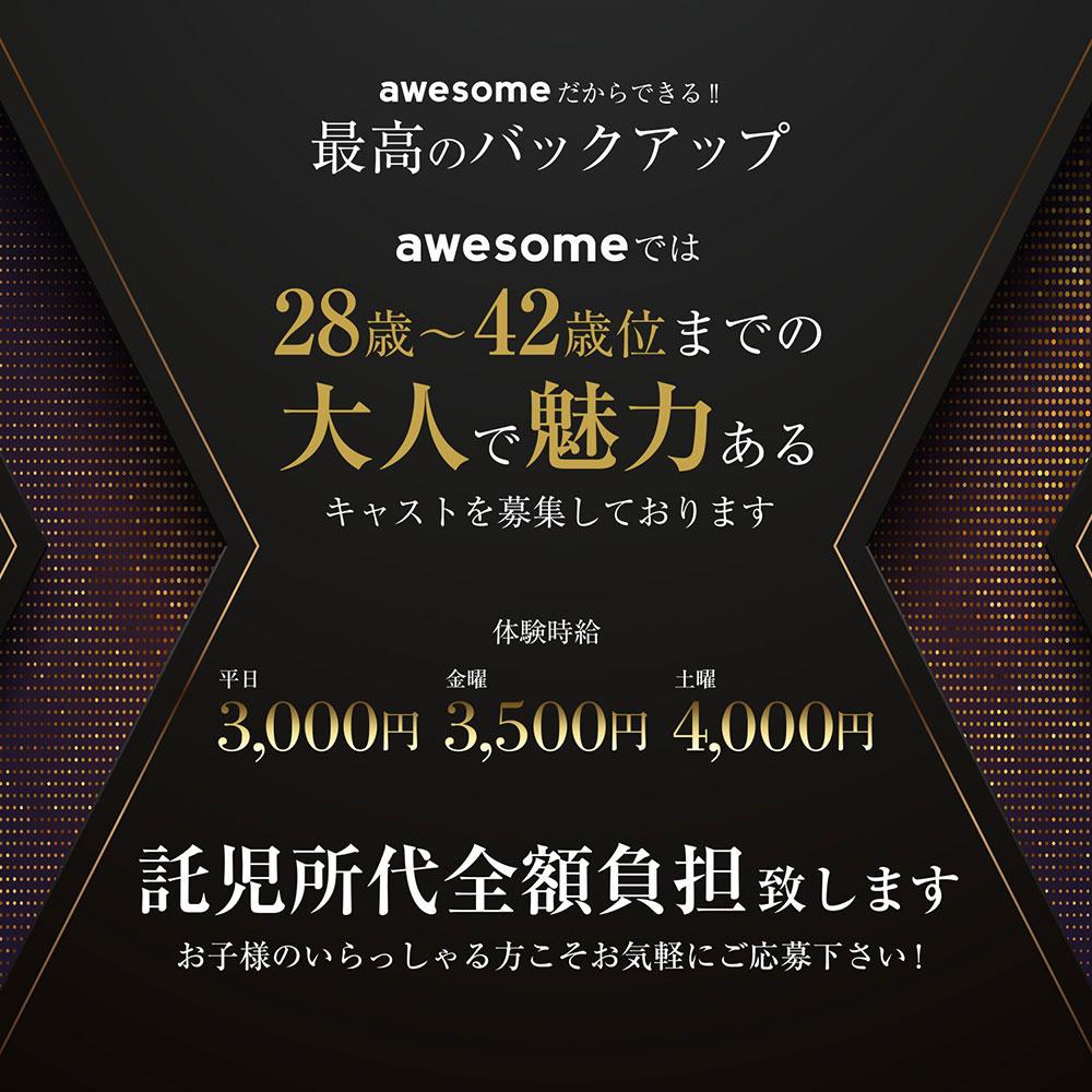 前橋キャバクラ「awesome」ショップニュース