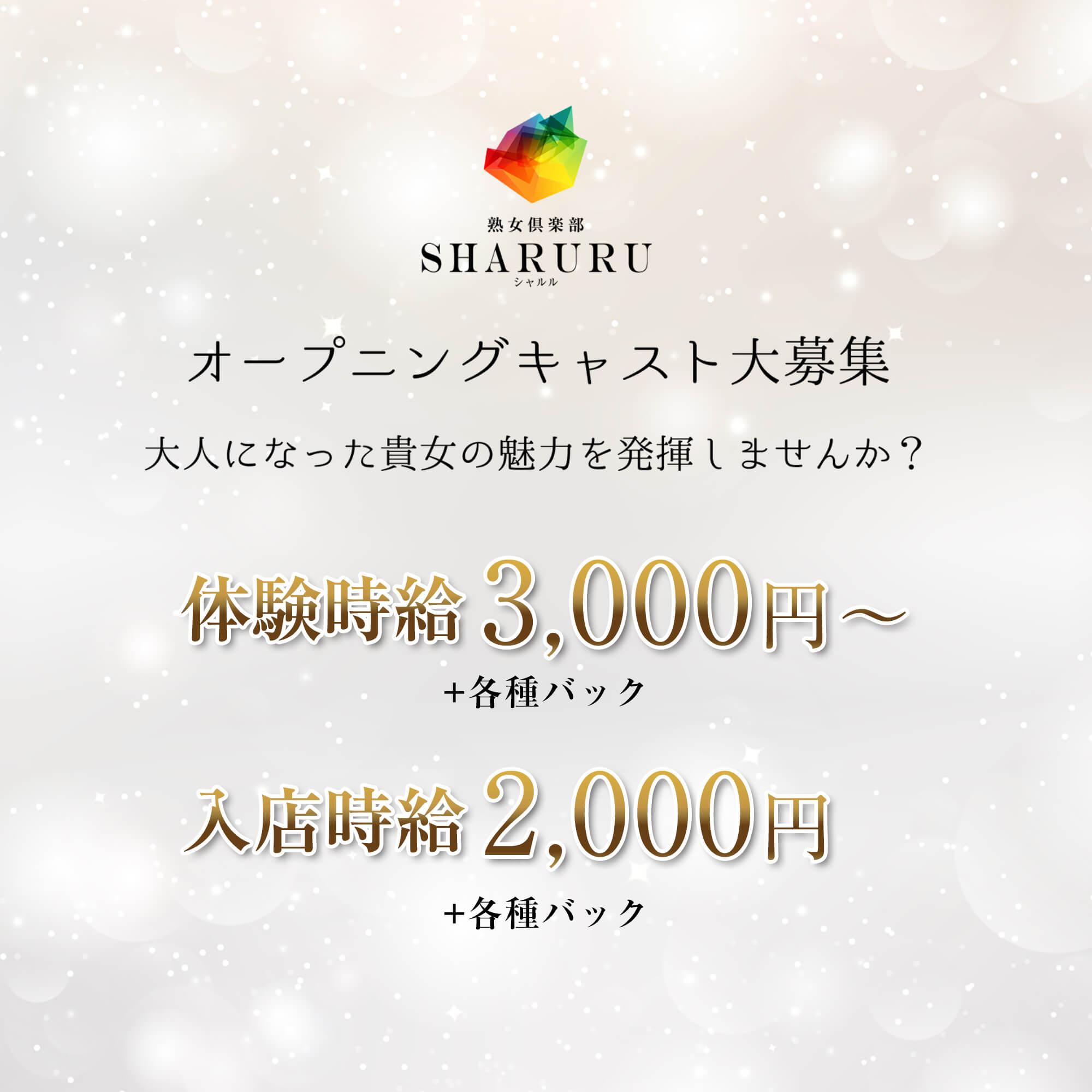 熟女倶楽部 SHARURU
