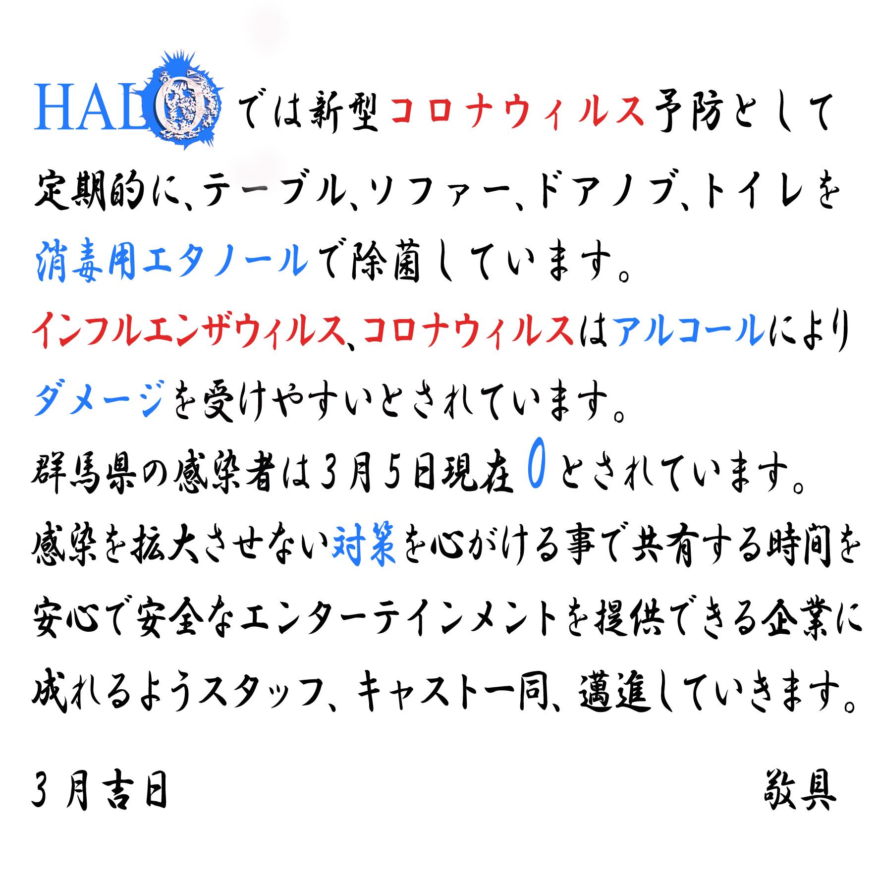 前橋キャバクラ「HALO」ショップニュース