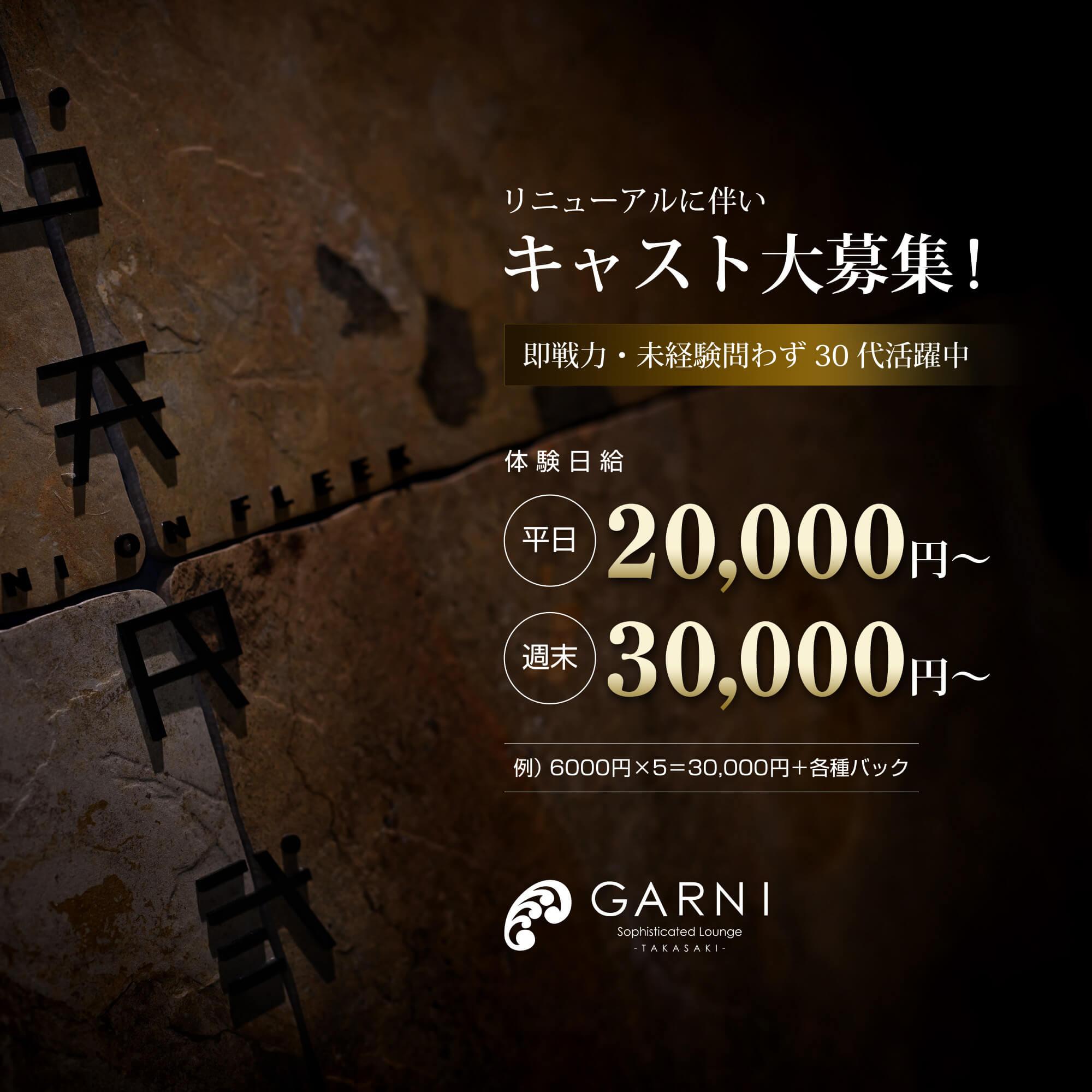 GARNI Sophisticated Lounge TAKASAKI