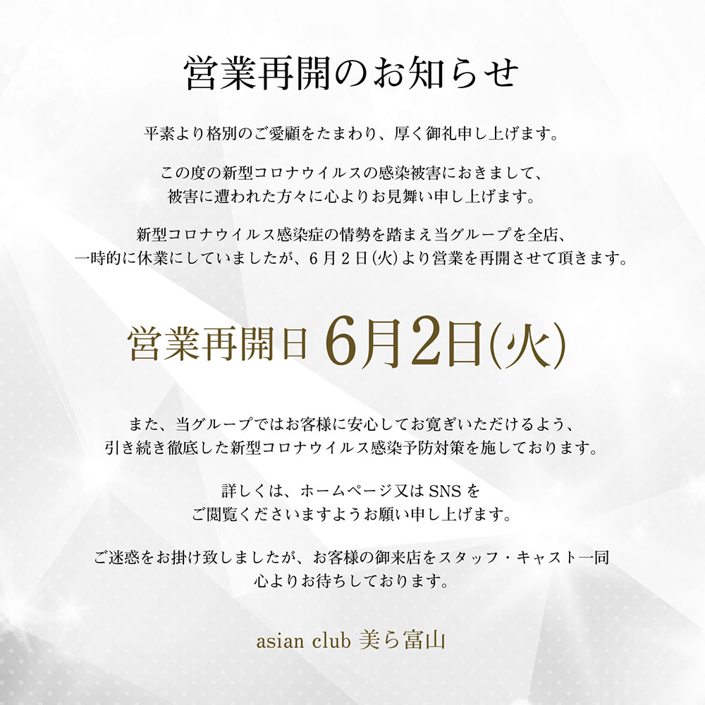 ASIAN CLUB 美ら 富山