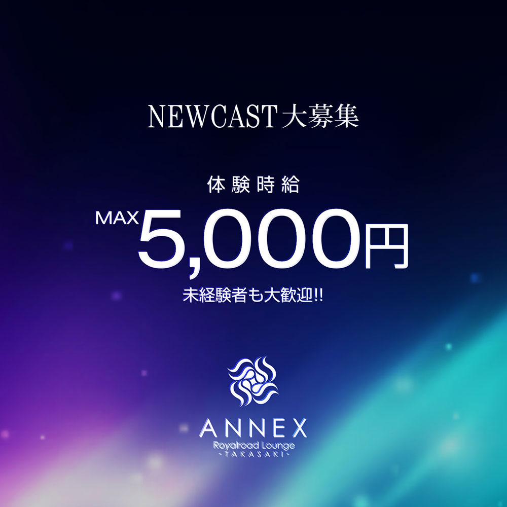 高崎キャバクラ「ANNEX Royalroad Lounge Takasaki」ショップニュース