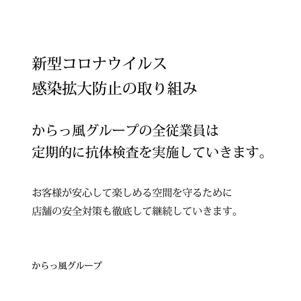 富山市のキャバクラ「美ら 富山」ニュース