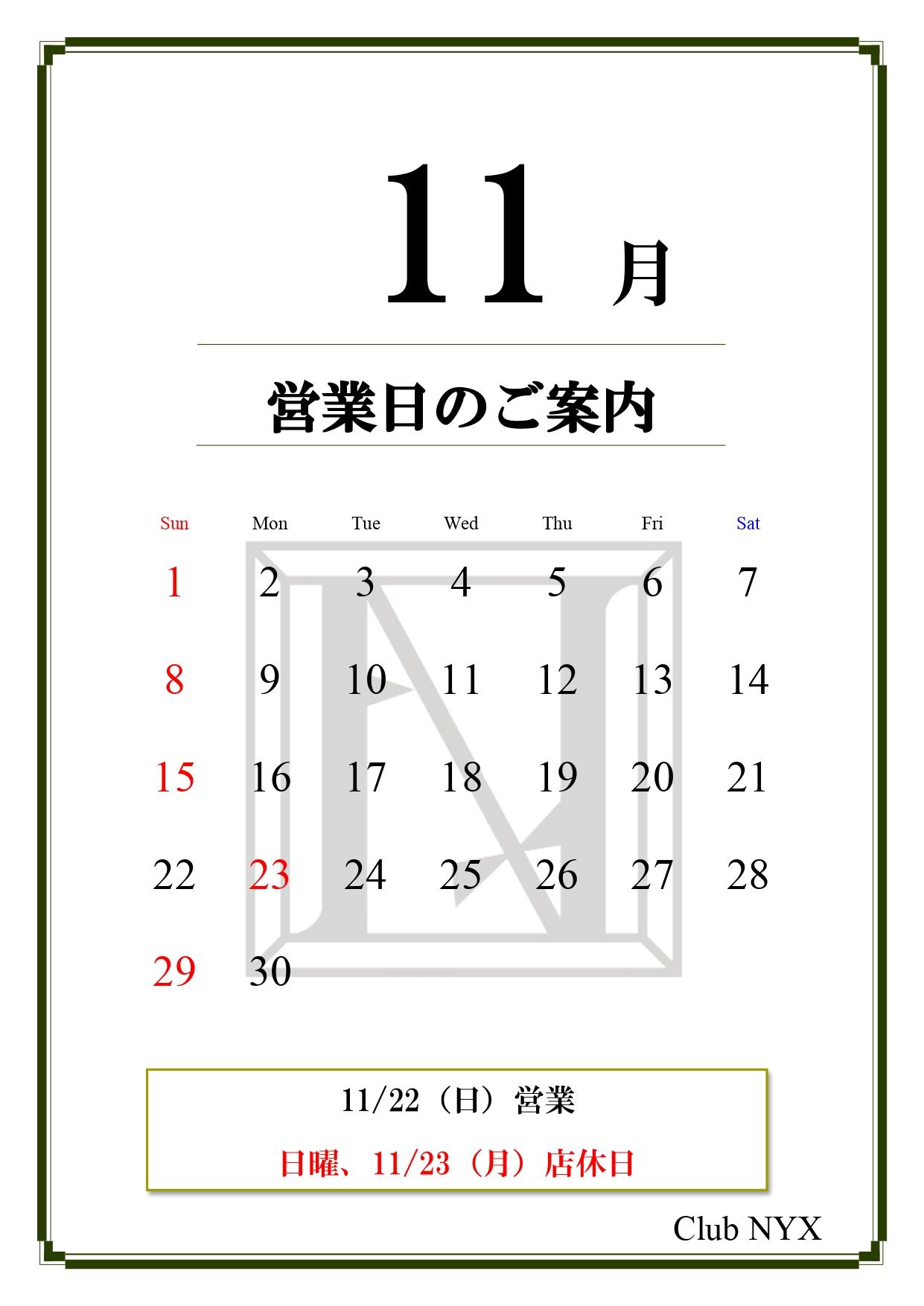 厚木 キャバクラ「クラブニクス」ニュース