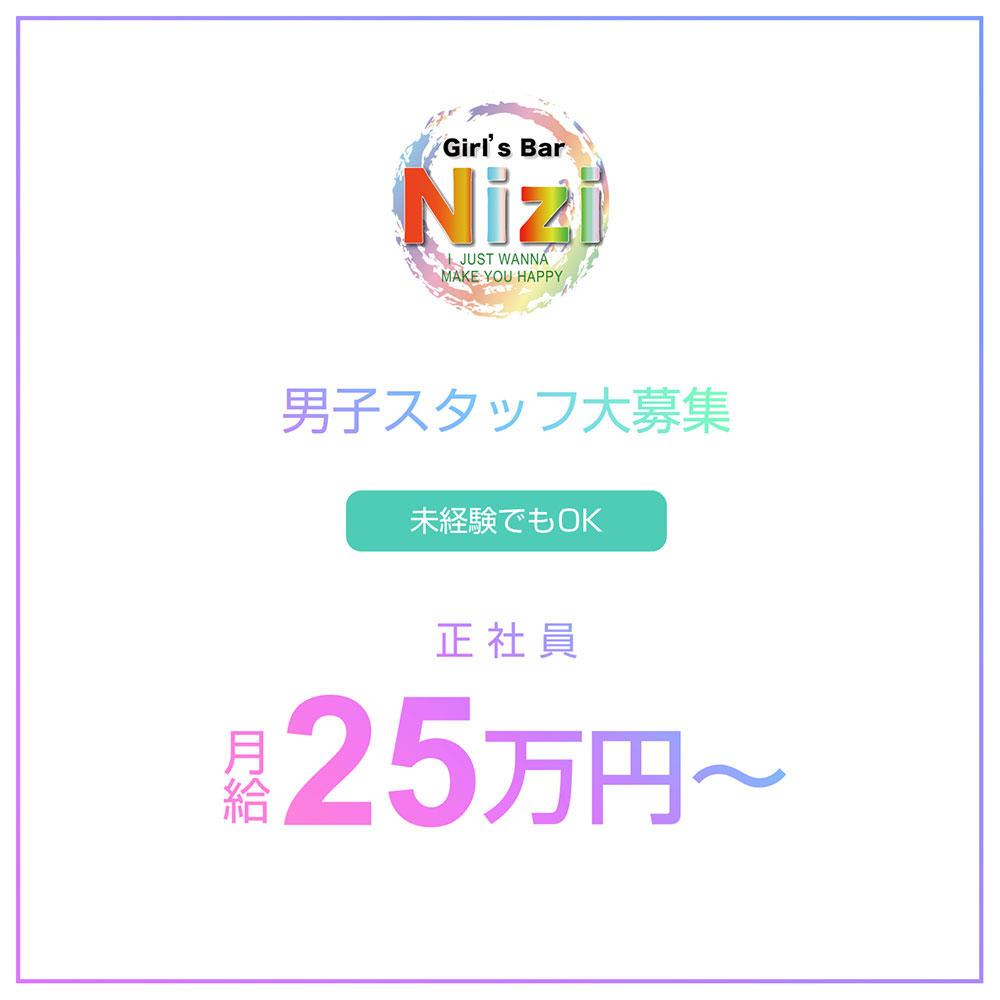 太田市のガールズバー「Nizi ニジ」ニュース