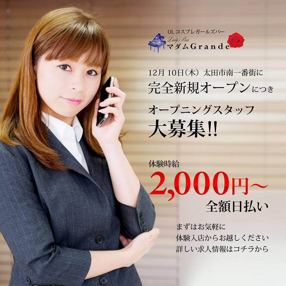 太田市 ガールズバー「マダムグランデ」ニュース