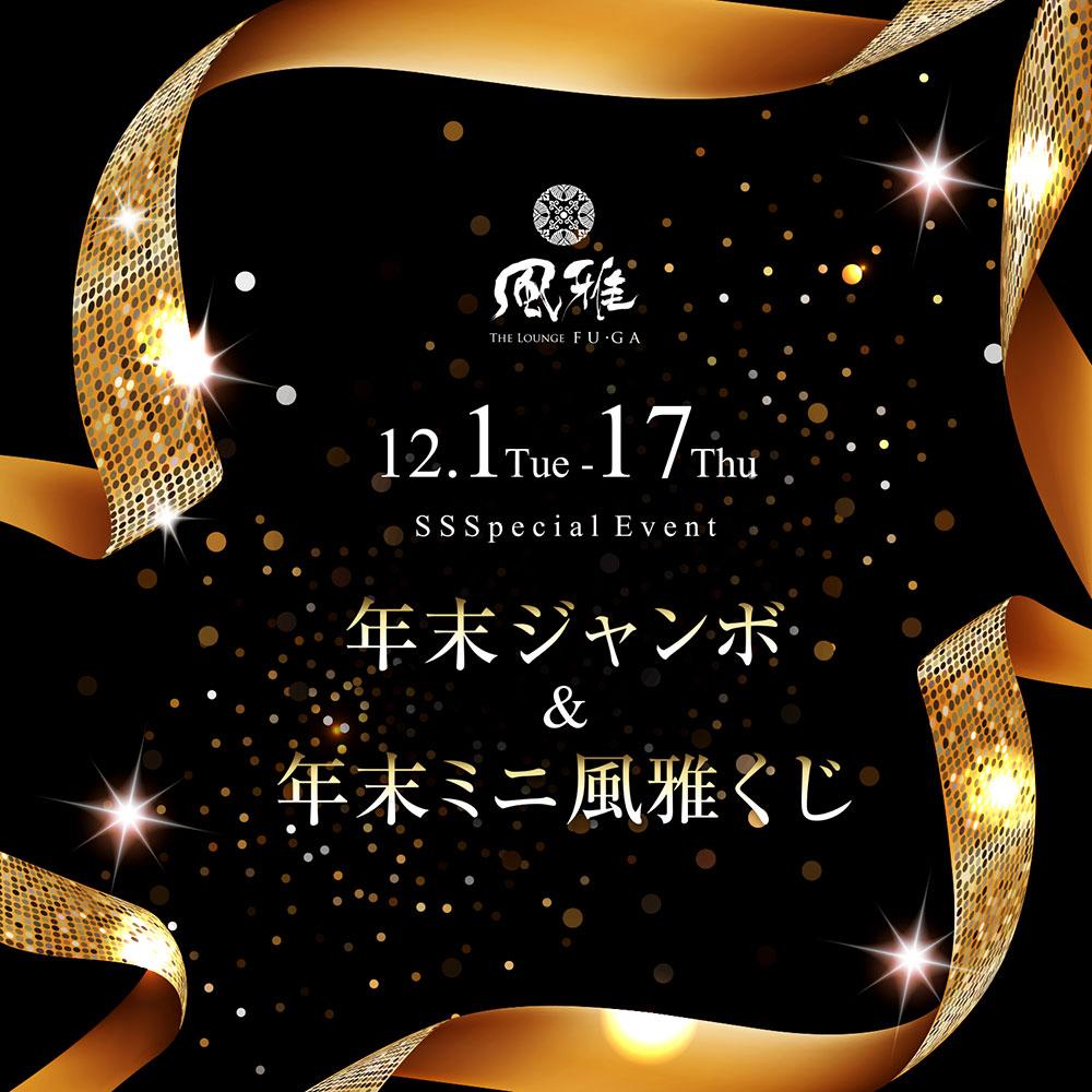 長野キャバクラ「THE LOUNGE 風雅」ショップニュース