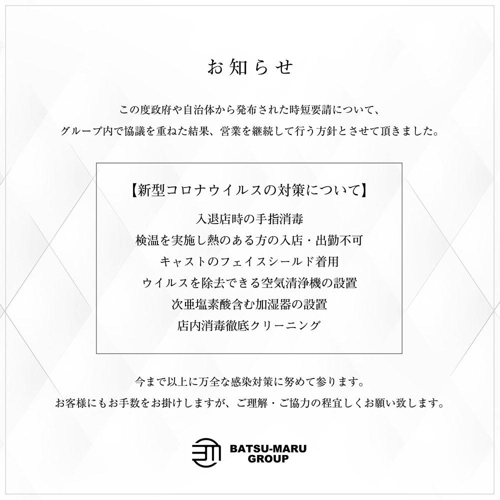 高崎スナック・ラウンジ「club 賓 MAROUDO」ショップニュース