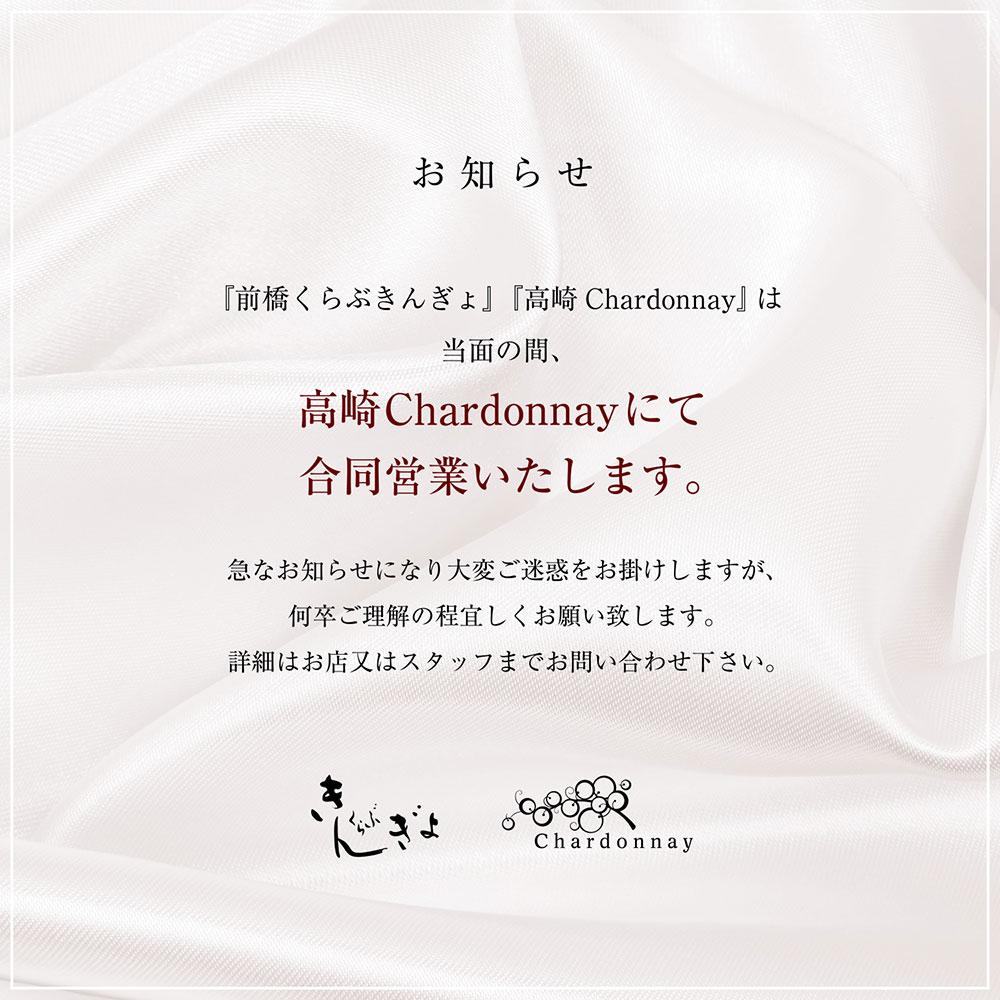 高崎キャバクラ「Chardonnay」ショップニュース