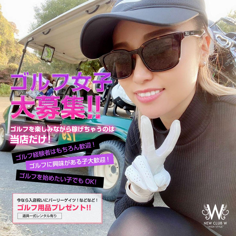伊勢崎キャバクラ「NEW CLUB W」ショップニュース