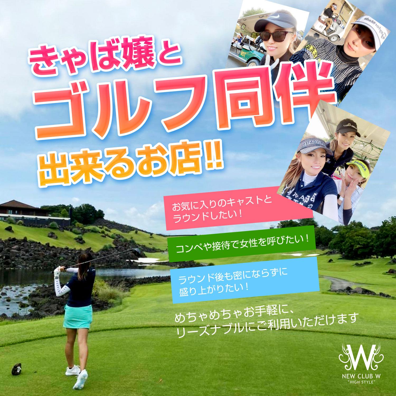 伊勢崎のキャバクラ「W」ニュース