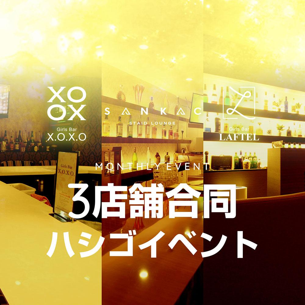 伊勢崎ガールズバー「Girls Bar LAFTEL」ショップニュース