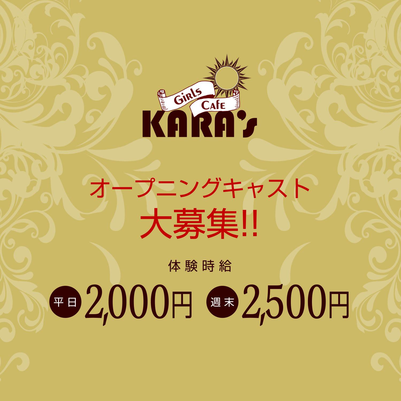太田市のガールズバー「KARA's カラズ」ニュース