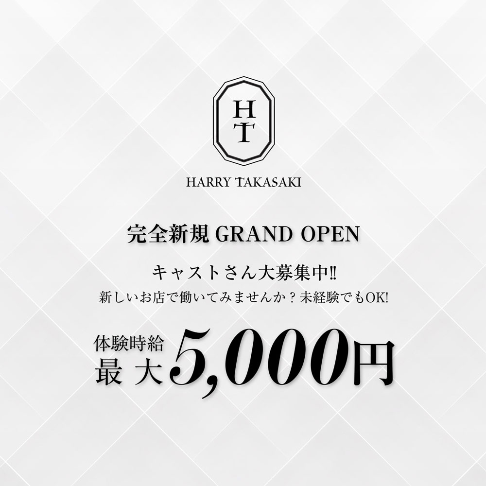 高崎キャバクラ「HARRY TAKASAKI」ショップニュース