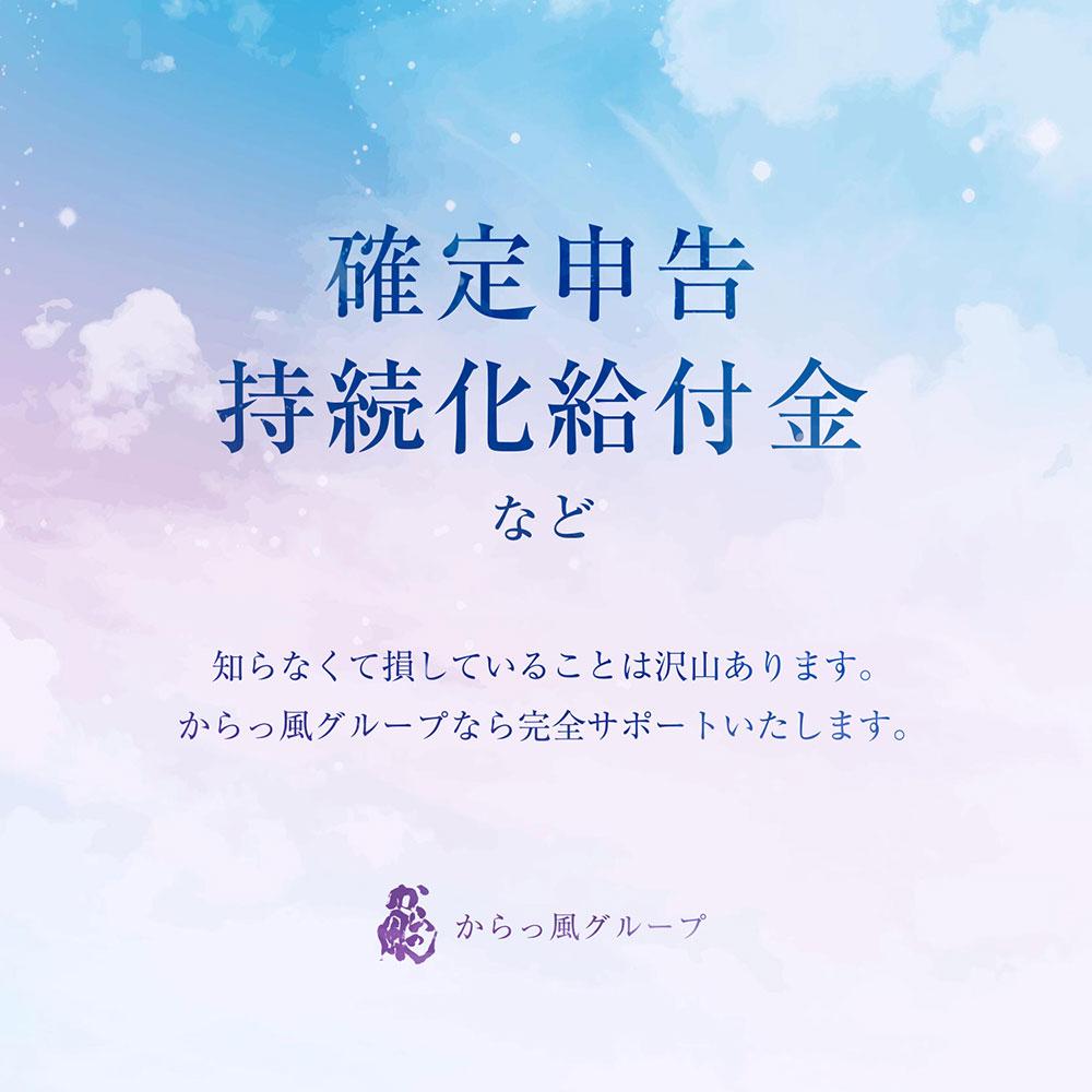 松本市のキャバクラ「エイト」ニュース