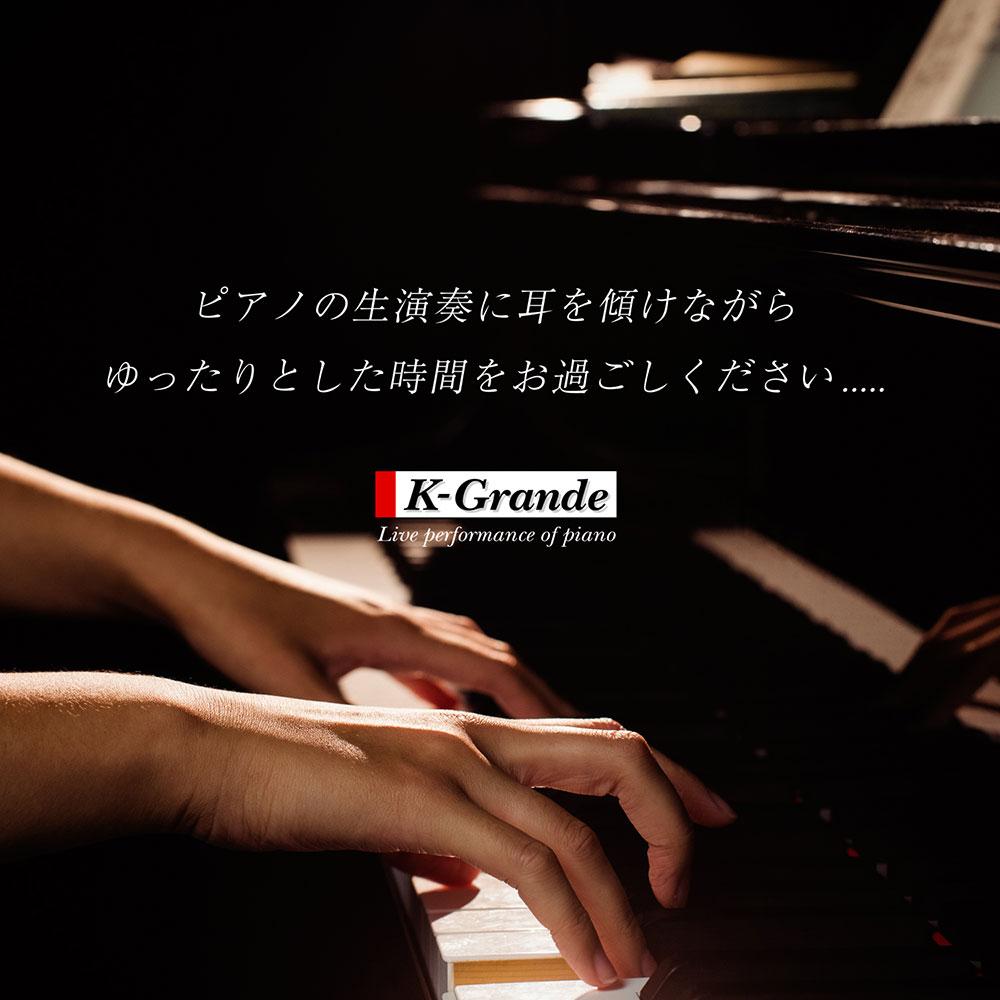 K-Grande