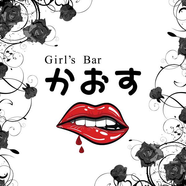 安城 ガールズバー「Girls Bar かおす」