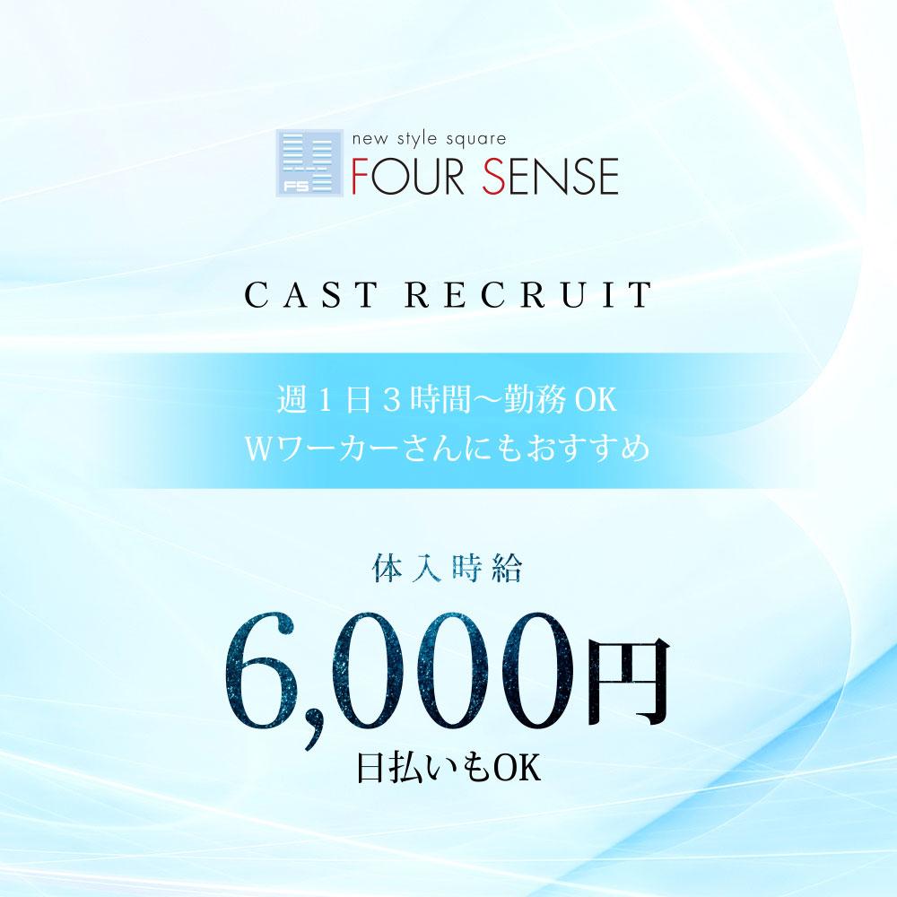歌舞伎町キャバクラ「FOUR SENSE」ショップニュース