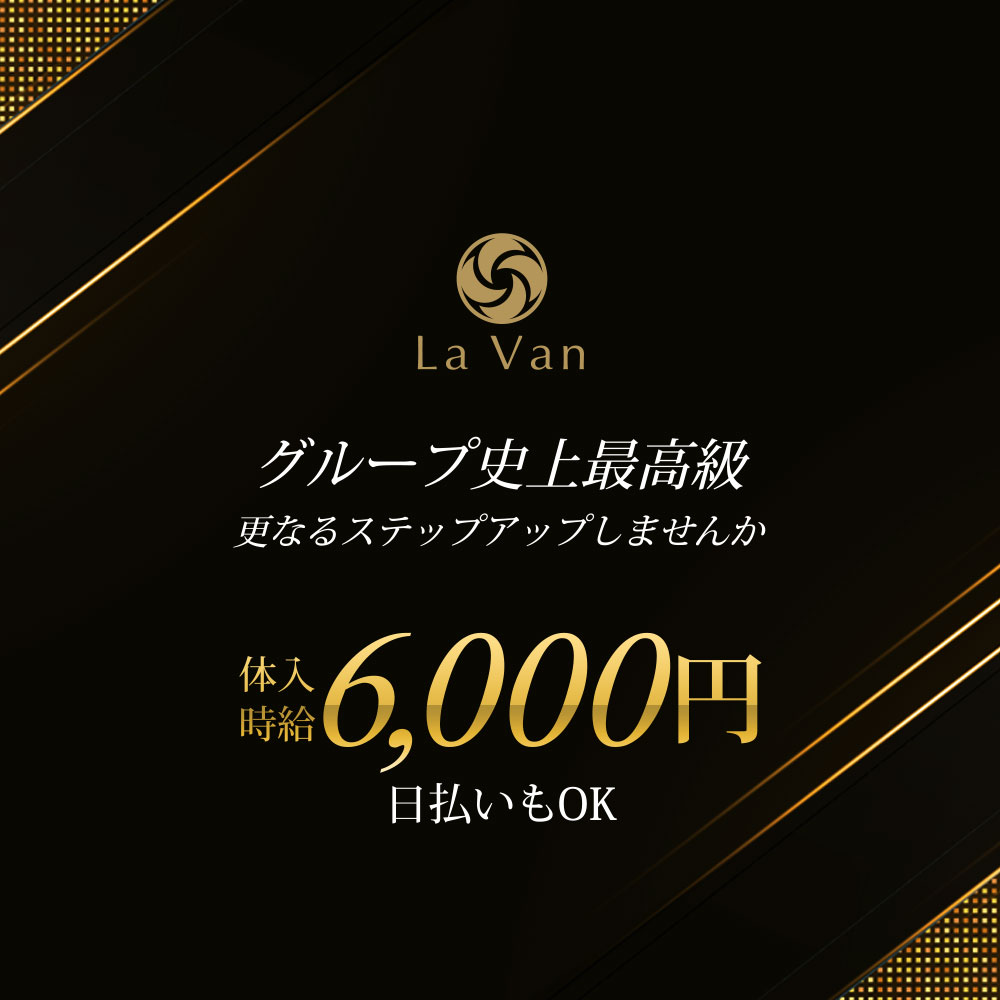 La Van