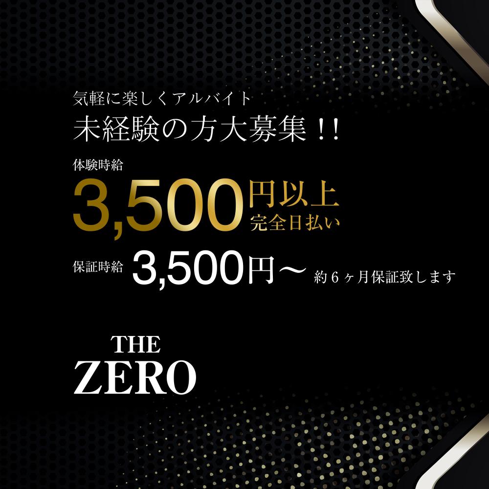 長野キャバクラ「THE ZERO」ショップニュース