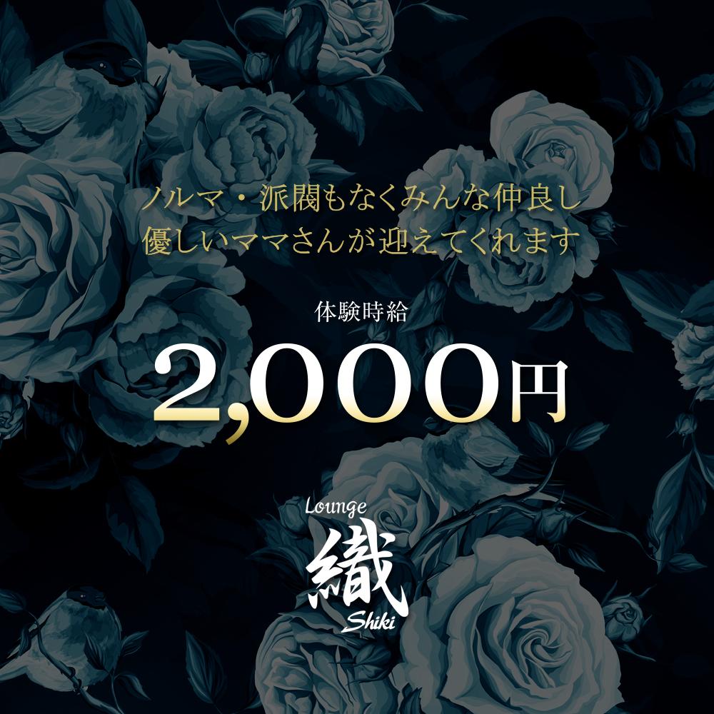 長野スナック・ラウンジ「Lounge 織」ショップニュース