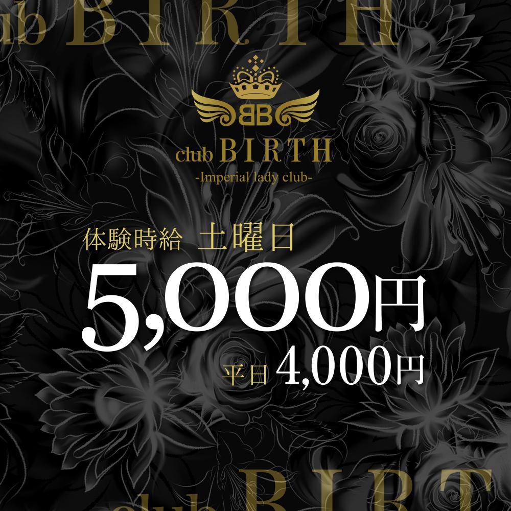 高崎キャバクラ「club BIRTH -Imperial lady club-」ショップニュース