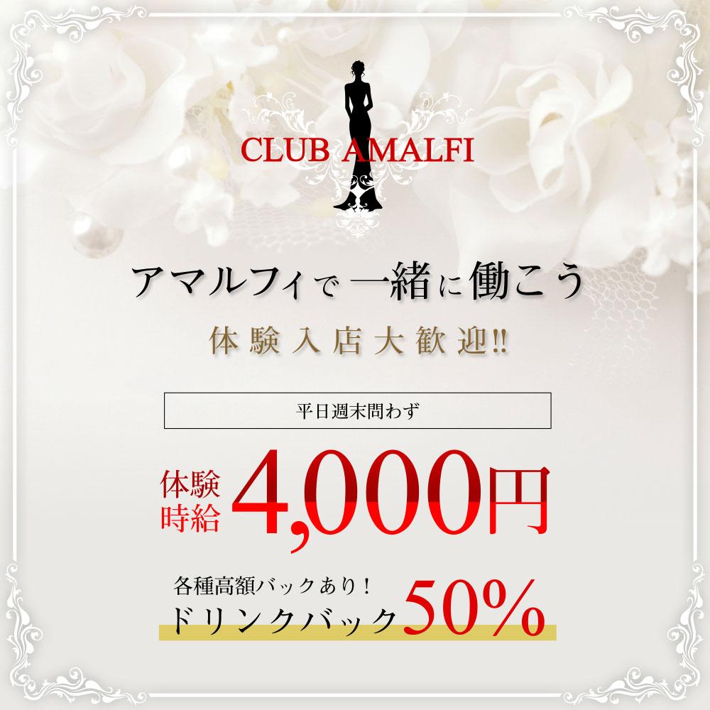 CLUB AMALFI