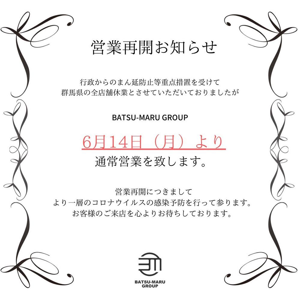本庄ガールズバー「Girls Bar X.O.X.O」ショップニュース