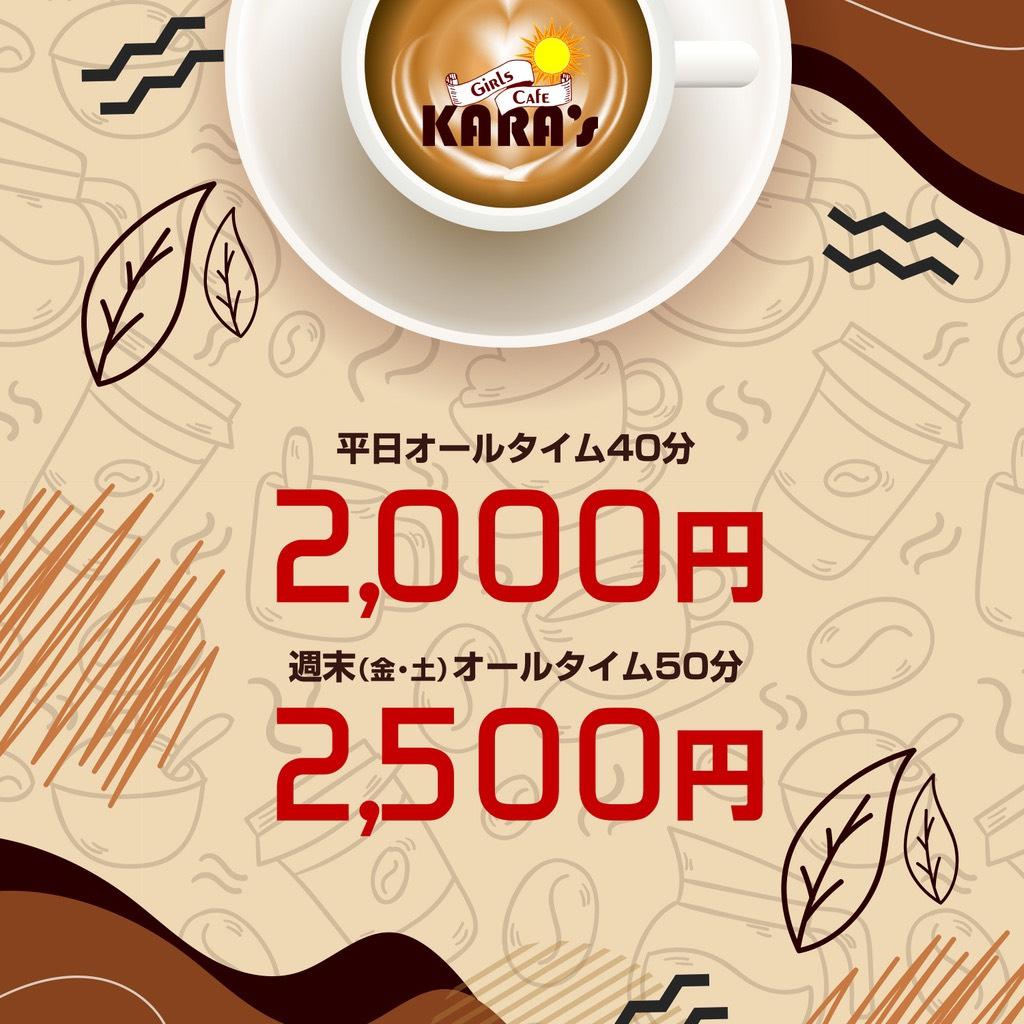 Girls Cafe KARAs