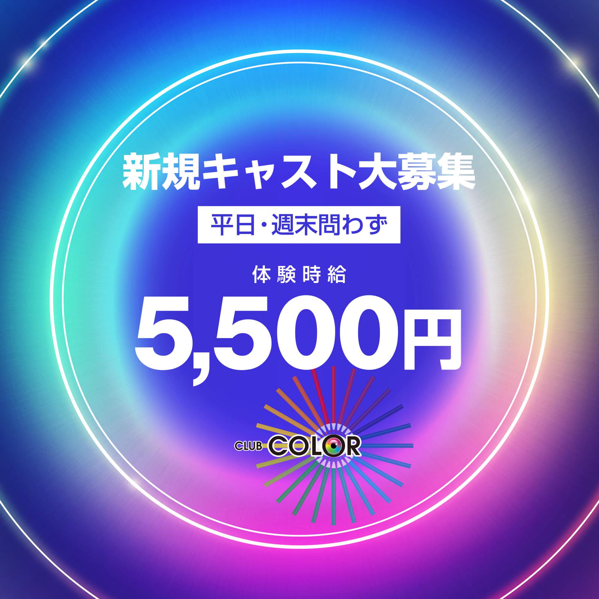 高崎キャバクラ「CLUB COLOR」ショップニュース