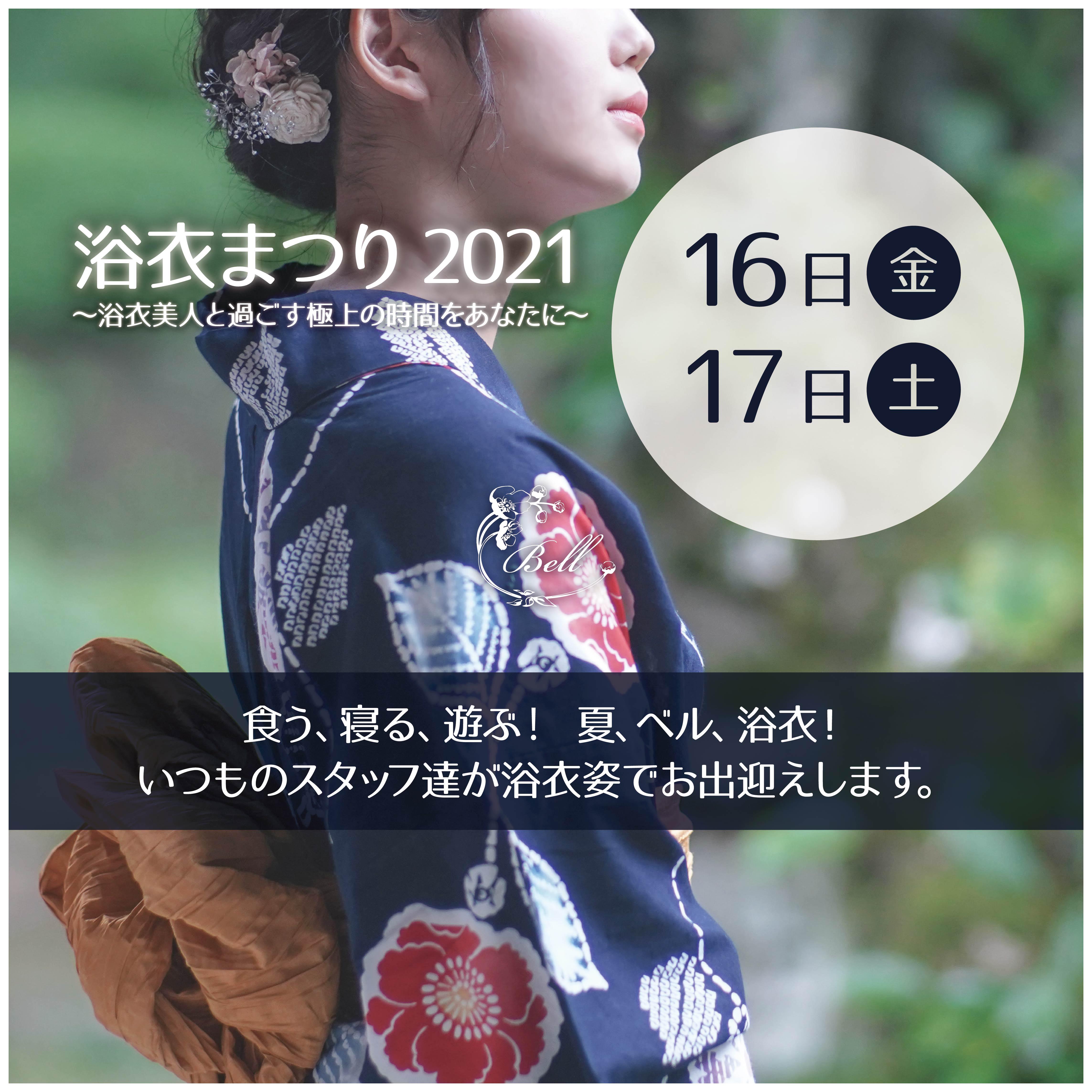 富山市 スナック【BELL ベル】ニュース
