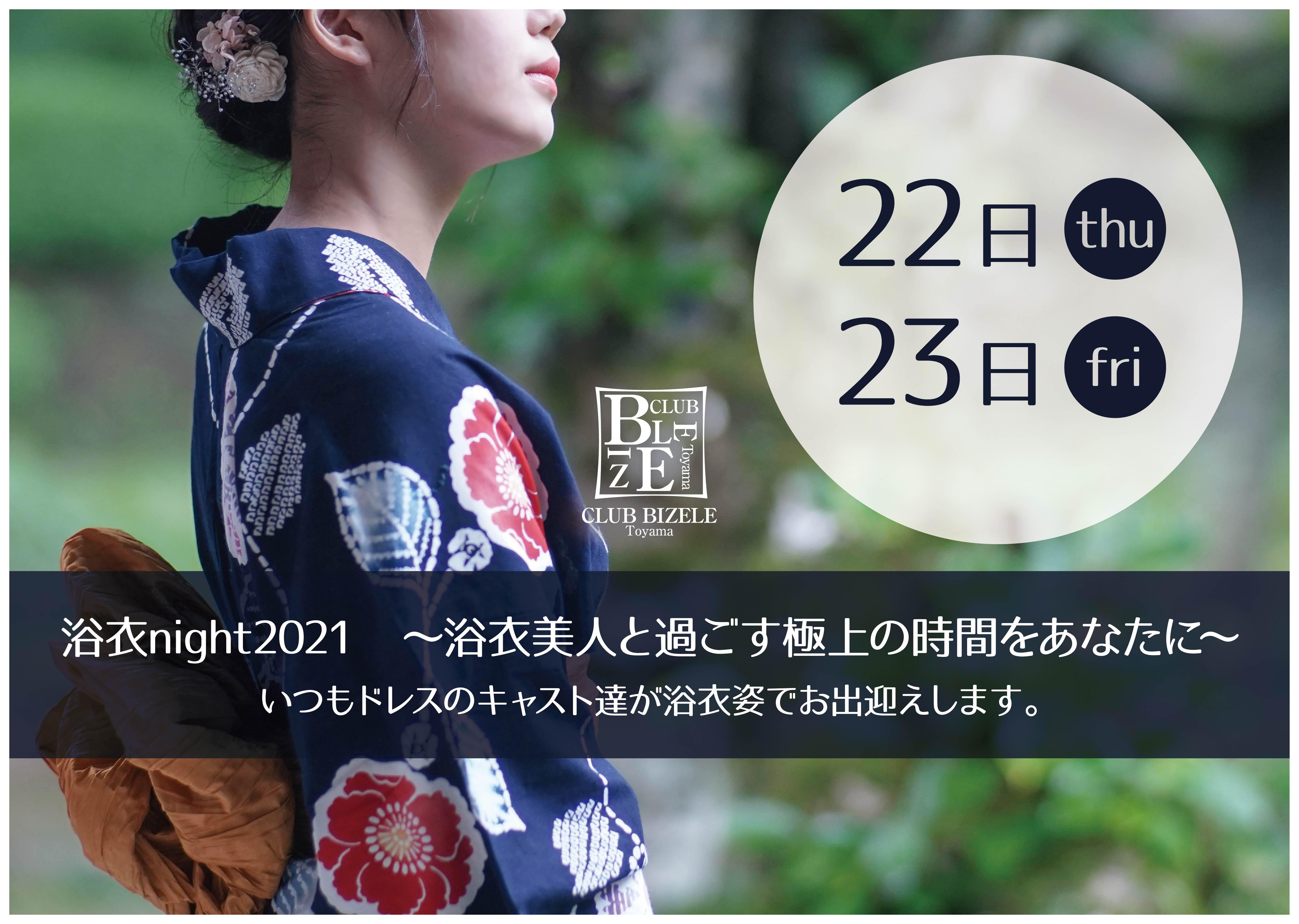 富山市 キャバクラ【ビゼル】ニュース