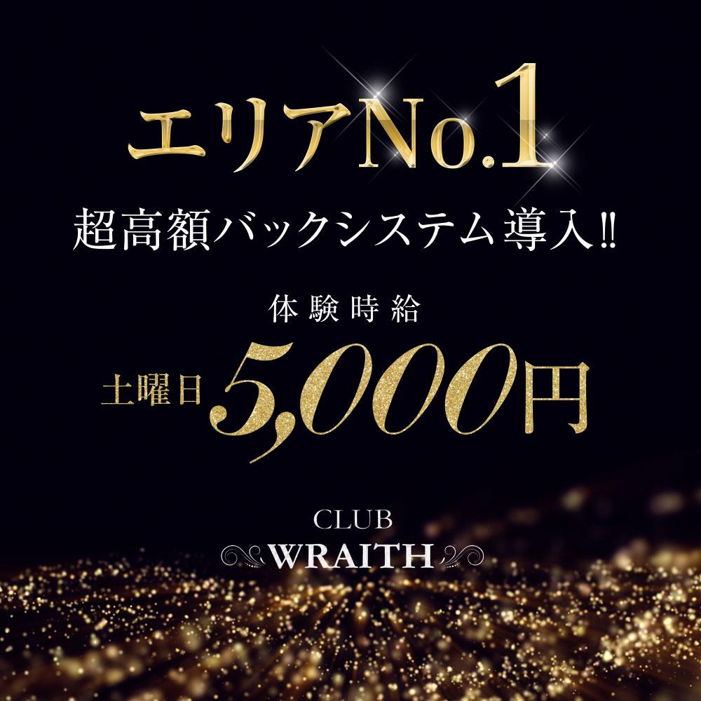 CLUB WRAITH