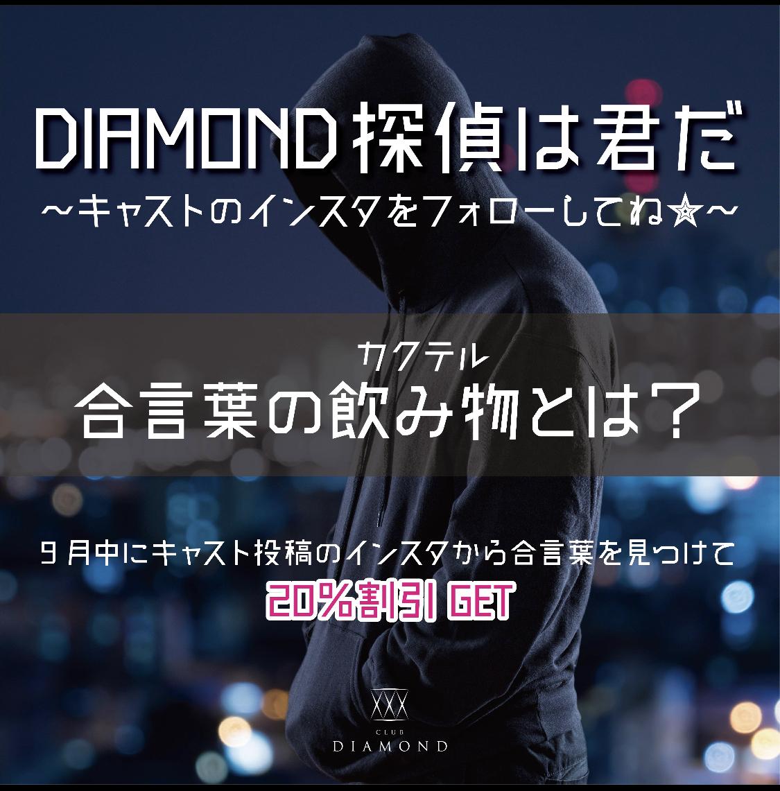 高岡市 キャバクラ【ダイアモンド】ニュース