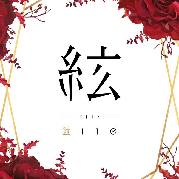高崎 スナック・ラウンジ「CLUB 絃 ITO」