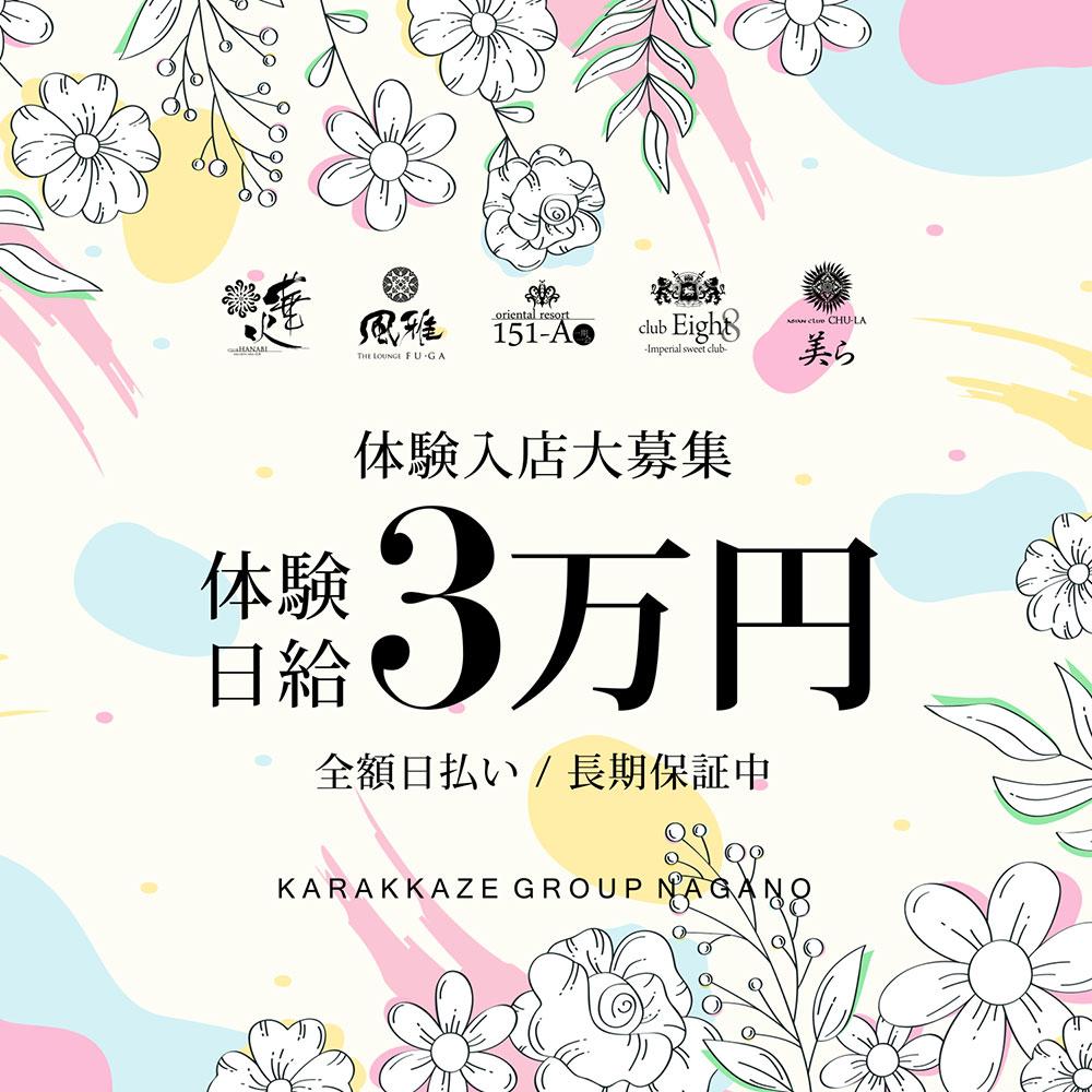 長野市のキャバクラ「風雅」ニュース