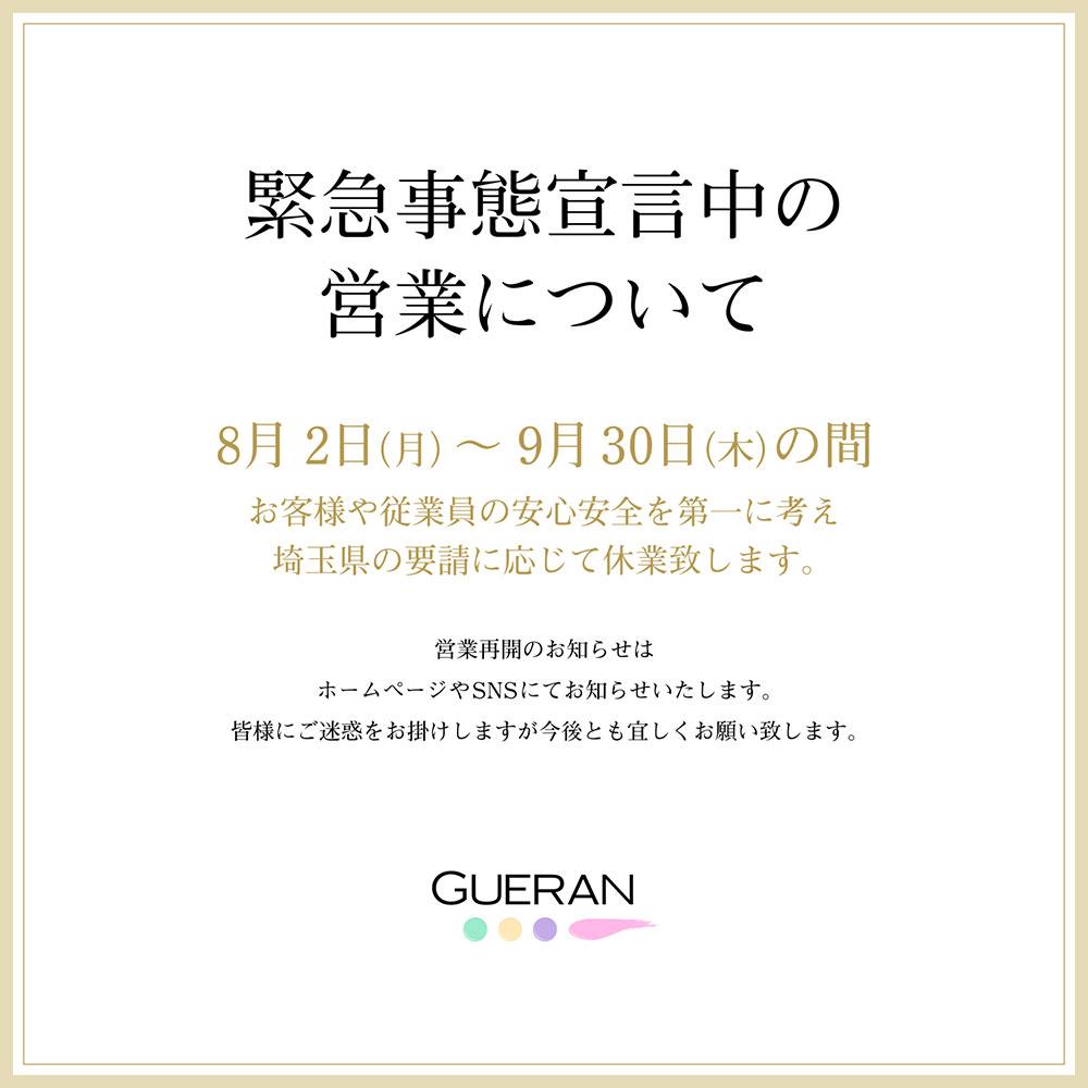 本庄のキャバクラ「GUERAN ゲラン」ニュース