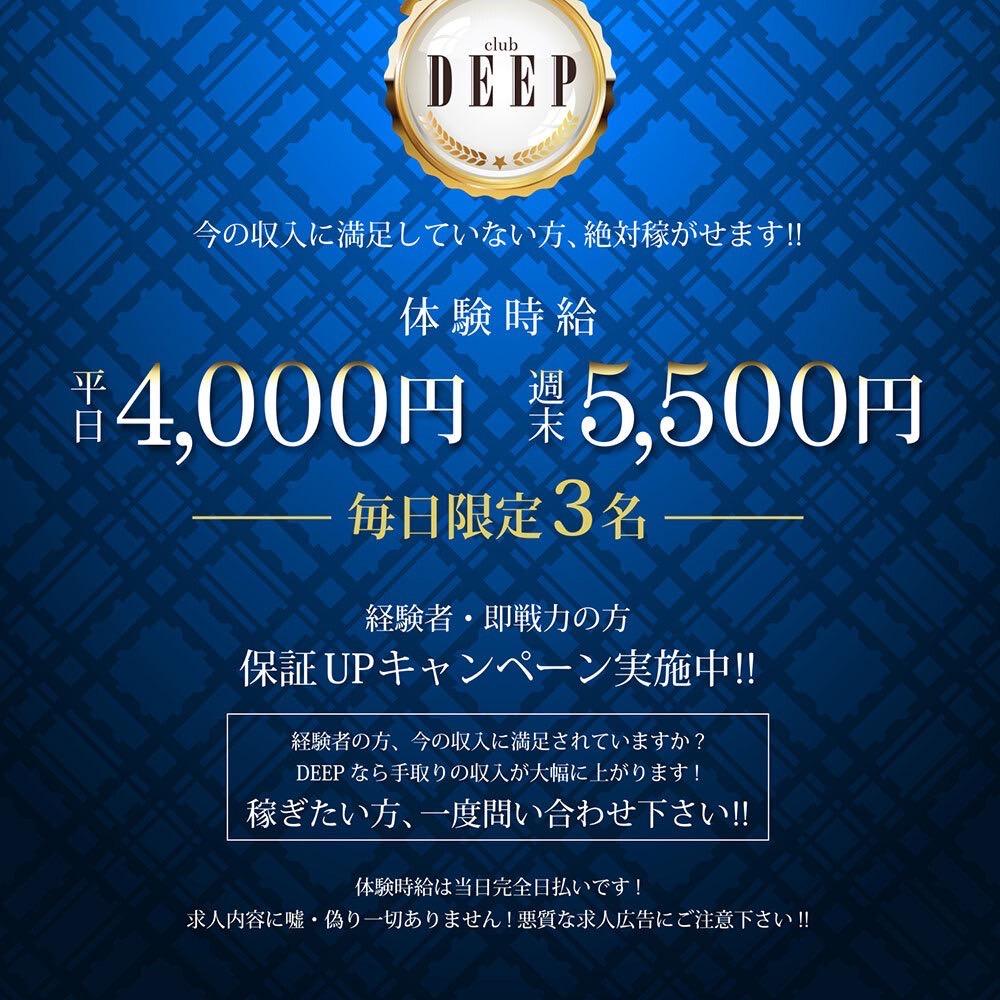 高崎市キャバクラ【club DEEP クラブディープ】ニュース