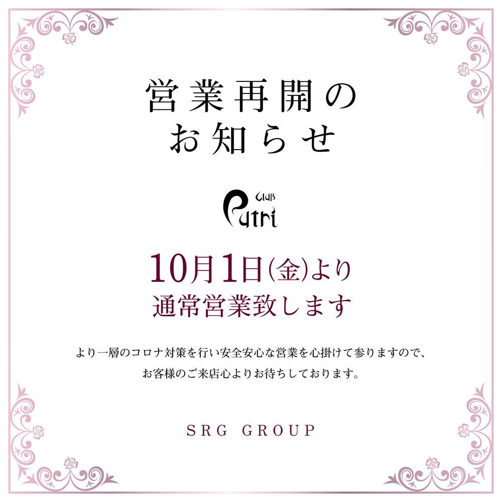 伊勢崎市のキャバクラ「プートリー」ニュース
