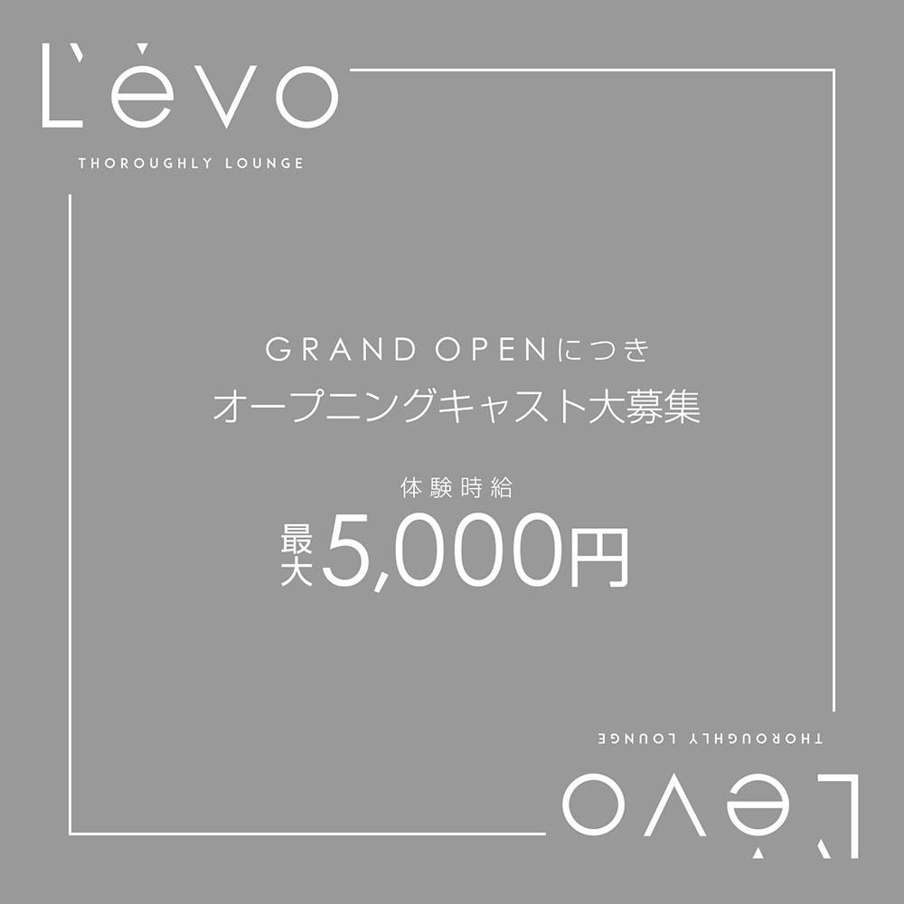 高崎キャバクラ「Levo」ショップニュース