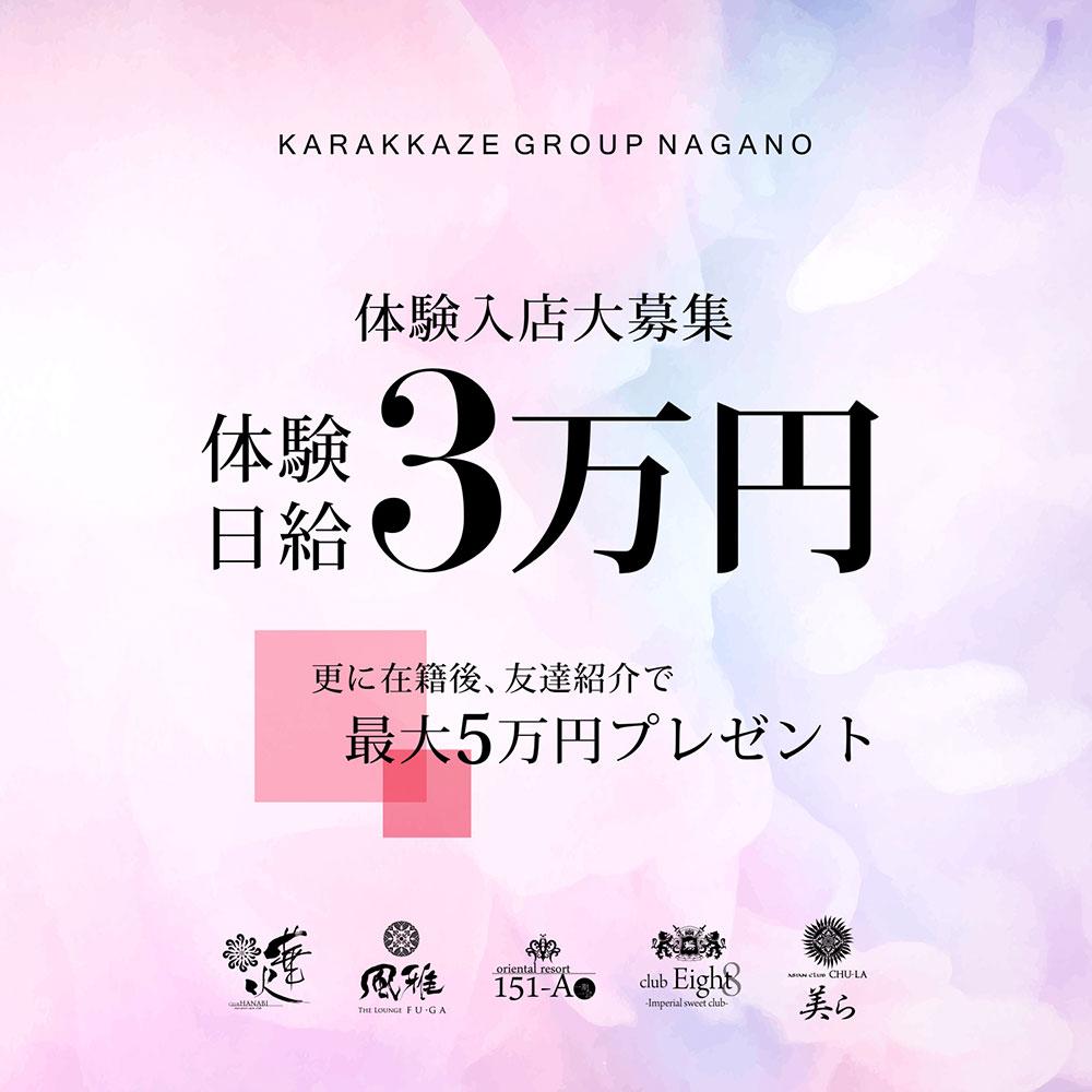 長野市のキャバクラ「華火」ニュース