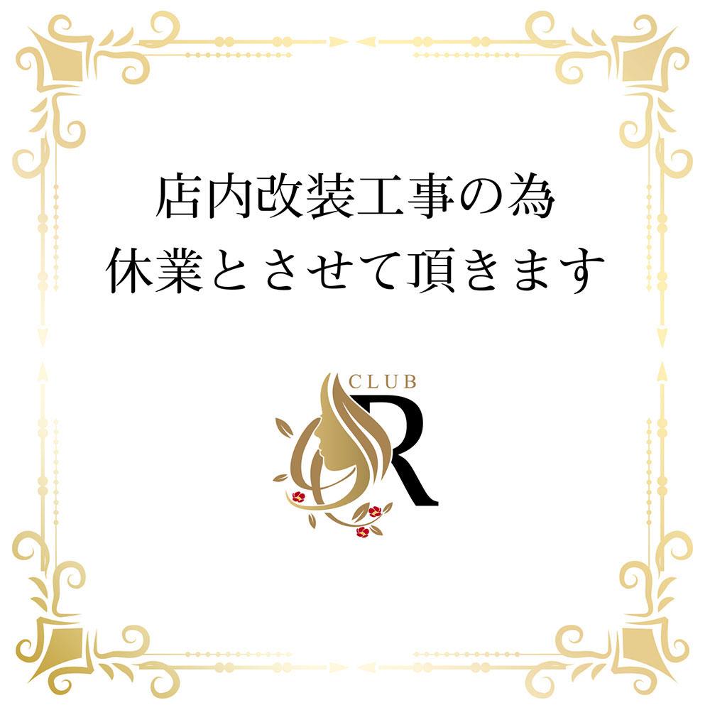 厚木 キャバクラ「CLUB R アール」